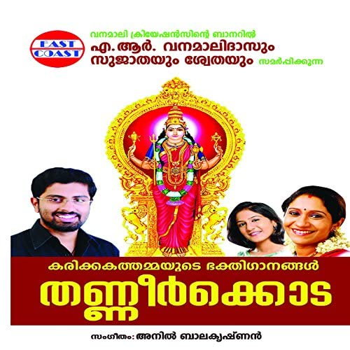Vanamali Das, Sujatha & Swetha Mohan