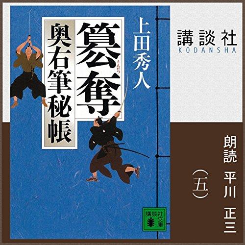 簒奪 奥右筆秘帳(五) | 上田 秀人
