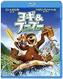 ヨギ&ブーブー わんぱく大作戦 3D&2D ブルーレイセット[Blu-ray/ブルーレイ]