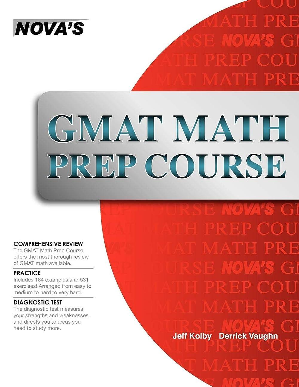 パステル聞きますヤギGMAT Math Prep Course