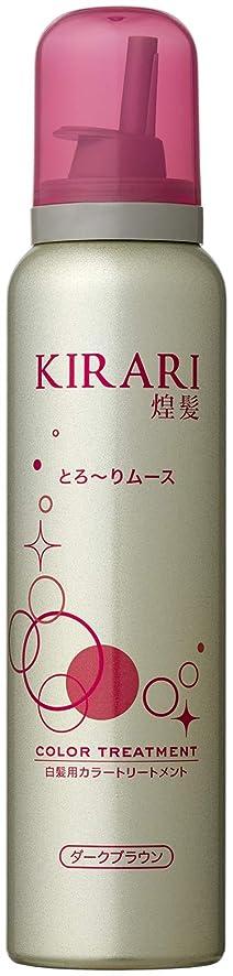 実験をする送料未使用煌髪 KIRARI カラートリートメントムース (ダークブラウン) 150g 植物色素でカラーリング。ジアミンフリーの優しい泡で簡単カラートリートメント
