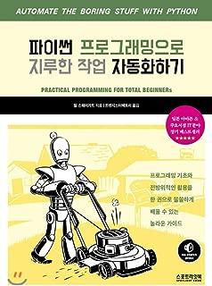 Automating tedious tasks with Python programming (Korean Edition)