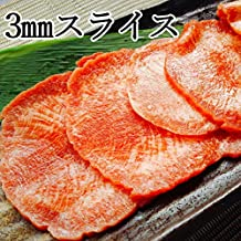 【業務用】輸入牛タン3mmスライス 1パック1kg入り