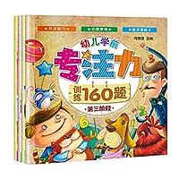 幼儿学前专注力训练160题(共四册)