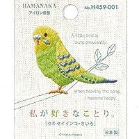 プペ・モチーフ刺繍ワッペン(セキセイインコ・イエロー)1パック(3枚入)