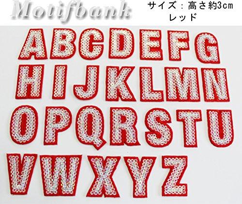 【アルファベット・数字】 スパンコール刺繍ワッペン 【E】 1枚220円 (レッド) 【アイロン接着可】 ご希望の文字を色選択よりお選びください。