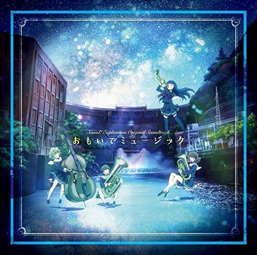 ランティス『TVアニメ「響け!ユーフォニアム」オリジナルサウンドトラック おもいでミュージック(LACA-9410~LACA-9411)』