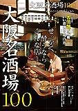 大阪名酒場100