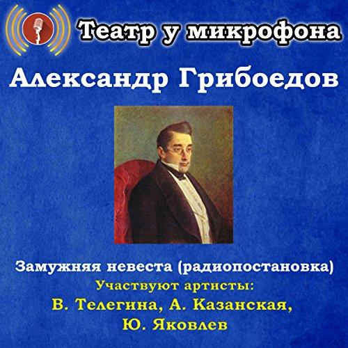 Zamuzhnyaya nevesta cover art