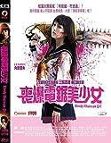 Bloody Chainsaw Girl (Region 3 DVD / Non USA Region) (English & Chinese Subtitled) Japanese Movie aka Chimamire Sukeban Chainsaw / 喪爆電鋸美少女