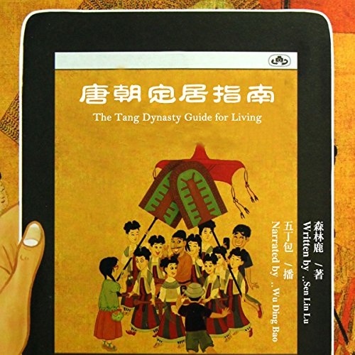 唐朝定居指南 - 唐朝定居指南 [The Tang Dynasty Guide for Living] audiobook cover art