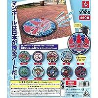 全国マンホール 缶バッチコレクション vol.1 全10種セット コンプリート