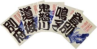 Luxury Hot Springs Onsen Series - Japan 100 Best Hot Springs Assorted 5 Pack