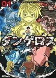 戦闘破壊学園ダンゲロス(1) (ヤンマガKCスペシャル)(横田 卓馬)