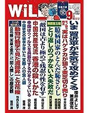 月刊WiLL (ウィル) 2021年 09月号 [雑誌]