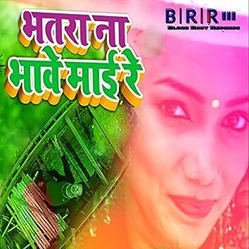 Bhatara Na Bhawe Maai Re