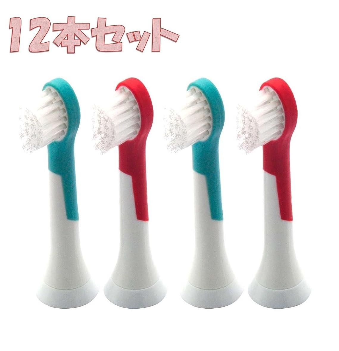 ディレクトリベアリングサークル土地HX6034 替え歯ブラシ 互換 12本セット PHILIPS フィリップス ソニッケアー キッズ 4才以上用