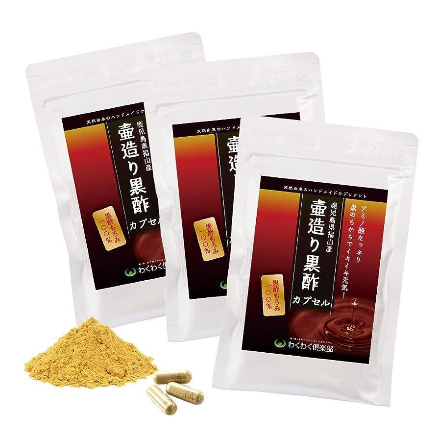 国産 黒酢 カプセル 30日分(3袋)鹿児島県福山産(壺作り)