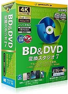BD&DVD 変換スタジオ7 | 変換スタジオ7シリーズ | ボックス版 | Win対応