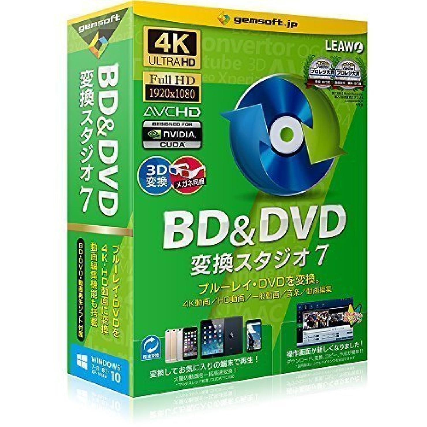 突進感謝祭気まぐれなBD&DVD 変換スタジオ7 | 変換スタジオ7シリーズ | ボックス版 | Win対応