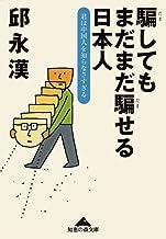 表紙: 騙してもまだまだ騙せる日本人~君は中国人を知らなさすぎる~ (光文社知恵の森文庫) | 邱 永漢
