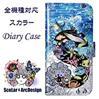 ScoLar スマホカバー スマホケース 手帳型  ARC1-notebook-SH-03G-60211-all