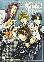 最遊記RELOAD BLASTアンソロジー (ZERO-SUMコミックス)