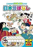 日本昔ばなし DVD6枚組 6KID-2001