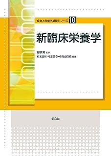 新臨床栄養学 (食物と栄養学基礎シリーズ)