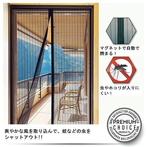 DeroTeno マグネット付き簡単網戸 (玄関用・外開きドア用) 取り付けが超簡単。爽やかな風を取り込んで、蚊...