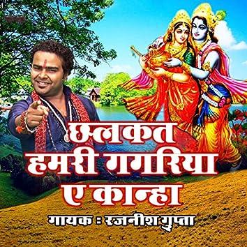 Chalkat Hamari Gagariya A Kanha