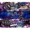 軌跡 BEST COLLECTION Ⅱ(CD2枚組+DVD:LIVE映像集)