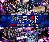 軌跡 BEST COLLECTION Ⅱ(CD2枚組+Blu-ray Disc:LIVE映像集)