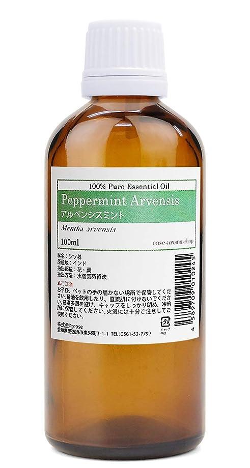 意味のある部分的に送料ease アロマオイル エッセンシャルオイル アルベンシスミント 100ml AEAJ認定精油