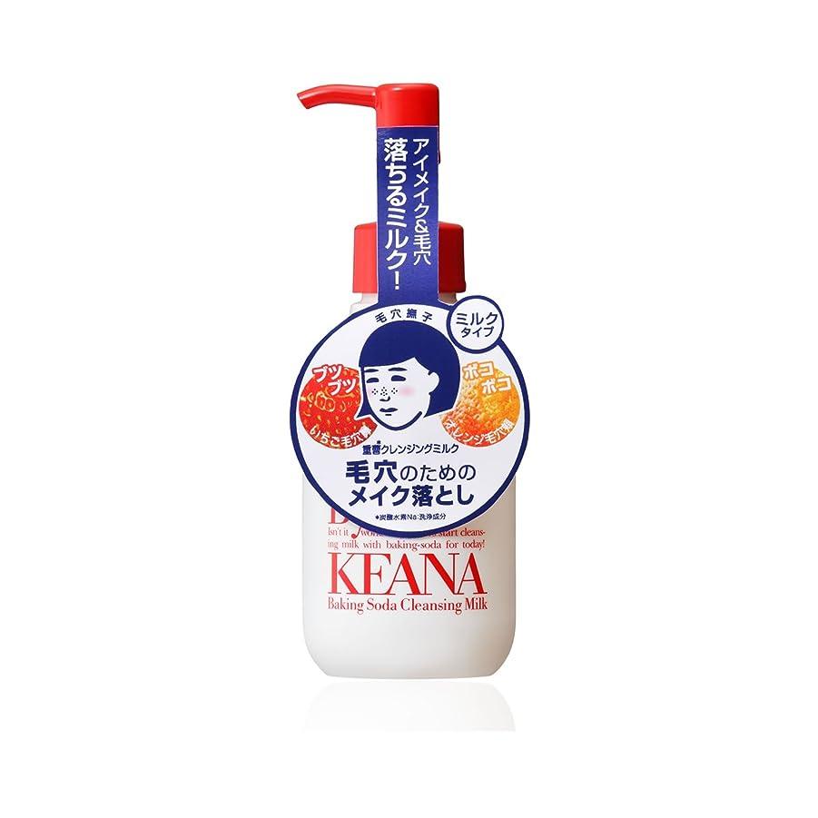 便利ゲートウェイゆるい毛穴撫子 重曹クレンジングミルク 150ml