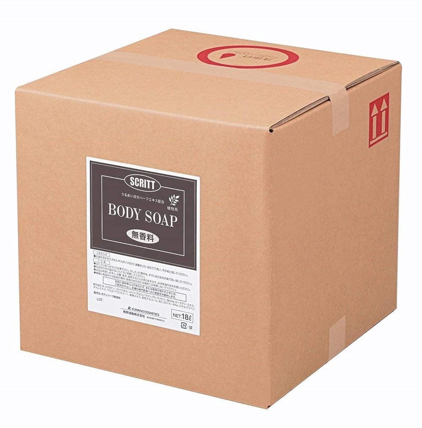 火山のバン自伝業務用 SCRITT(スクリット)無香料ボディソープ 18L 熊野油脂 (コック付き)