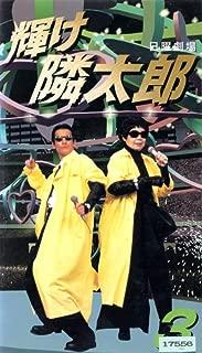 輝け隣太郎(3) [VHS]