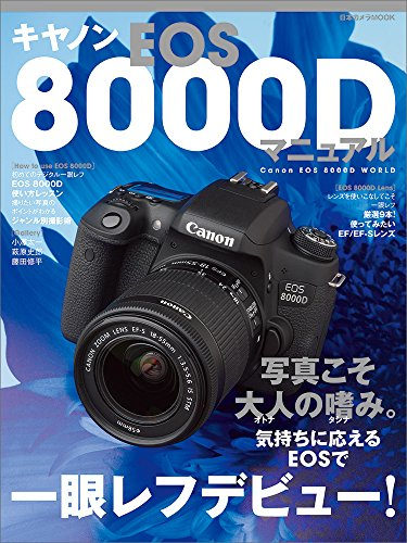 Canon EOS 8000d Manual (Japan kameramukku)
