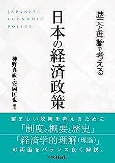 歴史と理論で考える日本の経済政策