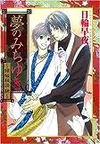 夢のみちゆき―傾城秘話肆 (ミリオンコミックス 21 Hertz Series 22)