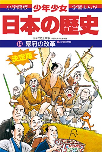 学習まんが 少年少女日本の歴史14 幕府の改革 —江戸時代中期— - あおむら純, 児玉幸多