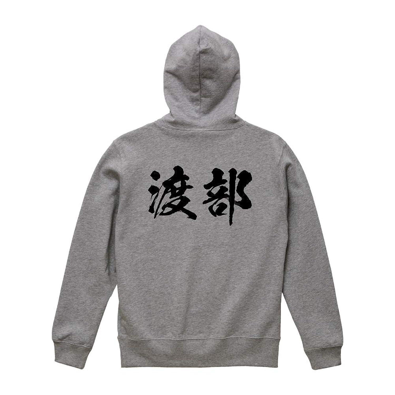 渡部 オリジナル パーカ 書道家が書く プリント パーカ 【 名字 】 メンズ キッズ