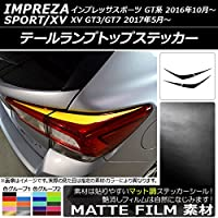 AP テールランプトップステッカー マット調 スバル インプレッサスポーツ/XV GT系 2016年10月~ ブラック AP-CFMT2093-BK 入数:1セット(4枚)