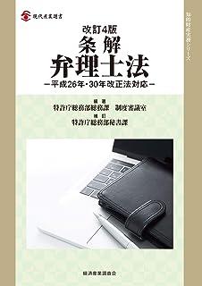 改訂4版 条解弁理士法 -平成26年・30年改正法対応- (現代産業選書―知的財産実務シリーズ)