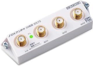 DXアンテナ 分配器 3分配 [ 2K 4K 8K 対応] 全端子間通電 金メッキプラグ F型端子 スリム形 屋内用 ホワイト 3DLTS(B)