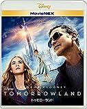 トゥモローランド MovieNEX[Blu-ray/ブルーレイ]