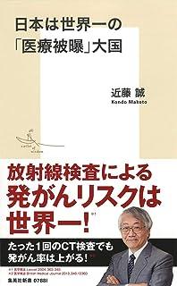 日本は世界一の「医療被曝」大国 (集英社新書)