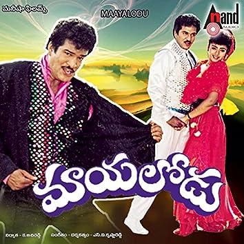 Maayalodu (Original Motion Picture Soundtrack)