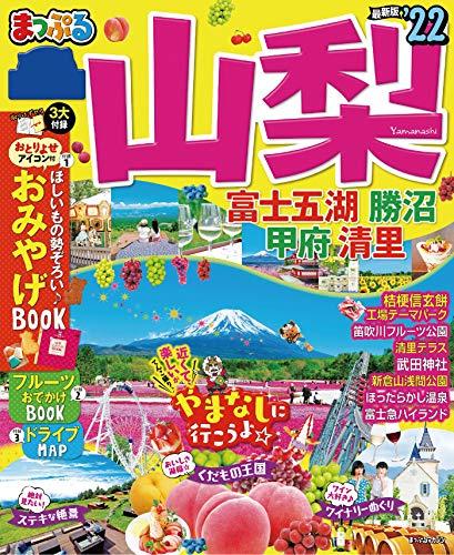 まっぷる 山梨 富士五湖・勝沼・甲府・清里'22