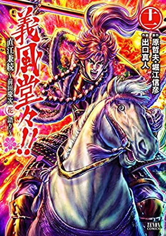 義風堂々!!直江兼続 ~前田慶次花語り~ 11 (ゼノンコミックス)